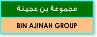 Bin Ajinah Group Logo